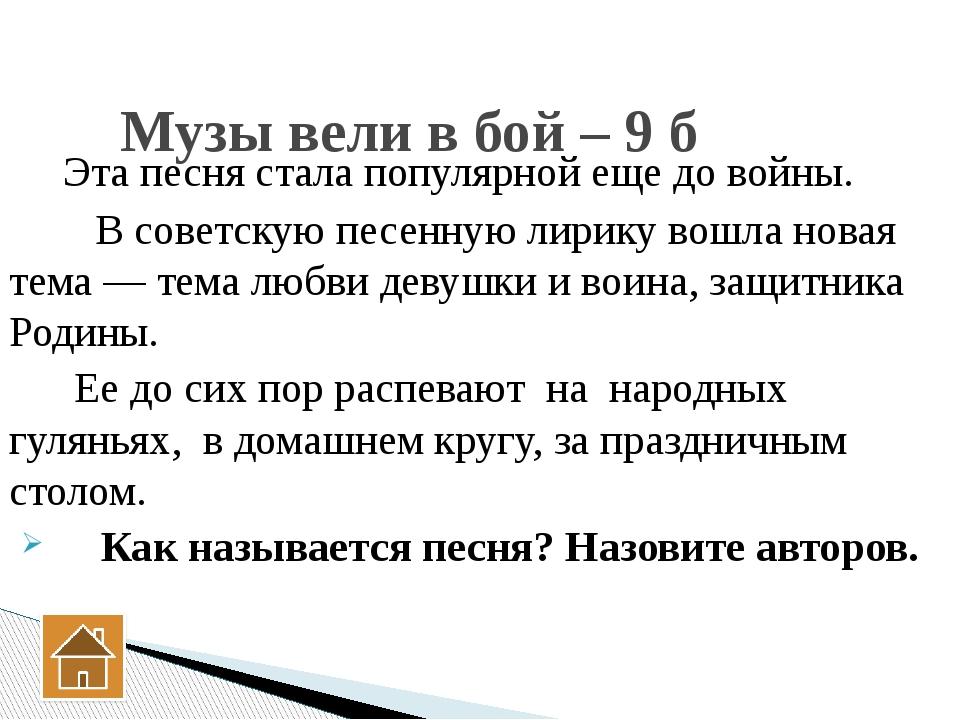 «Катюша» поэт М. В. Исаковский композитор М. И. Блантер Музы вели в бой – 9 б