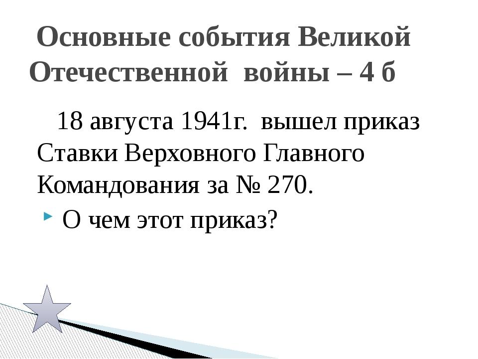 С каким из великих сражений Великой Отечественной войны связано имя генерал-...
