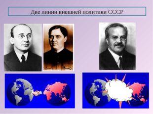 Две линии внешней политики СССР