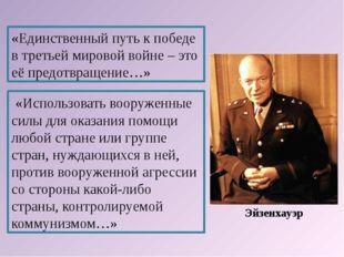«Единственный путь к победе в третьей мировой войне – это её предотвращение…»