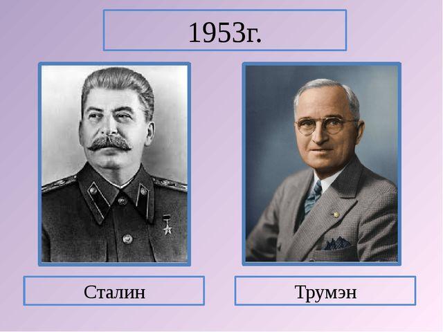 1953г. Сталин Трумэн