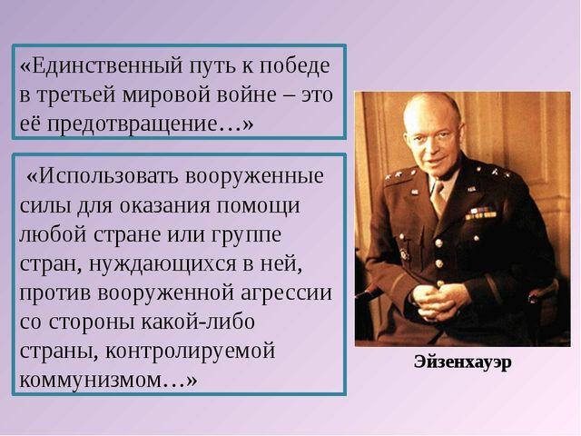 «Единственный путь к победе в третьей мировой войне – это её предотвращение…»...