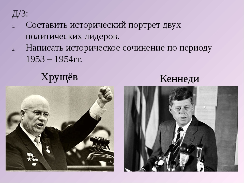 Хрущёв Кеннеди Д/З: Составить исторический портрет двух политических лидеров....