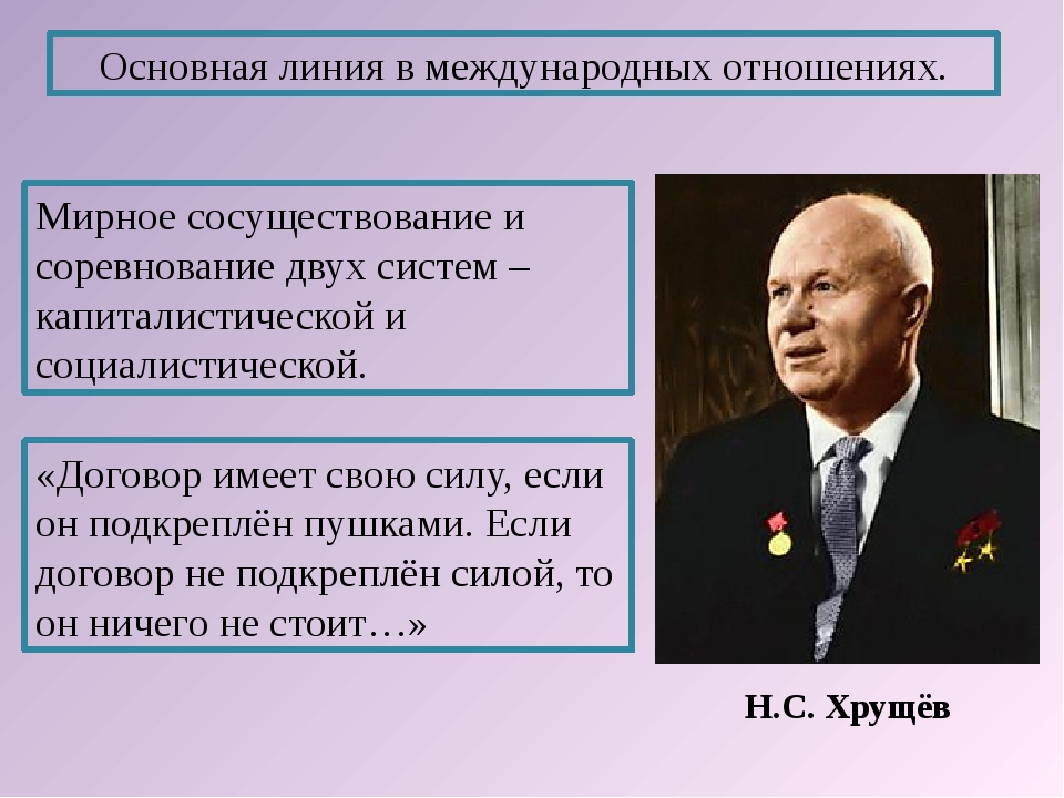 Мирное сосуществование и соревнование двух систем – капиталистической и социа...