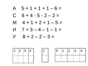 А 5 + 1 + 1 + 1 – 6 = С 6 + 4 - 5 - 2 – 2 = М 4 + 1 + 2 + 1 – 5 = И 7 + 3 – 4