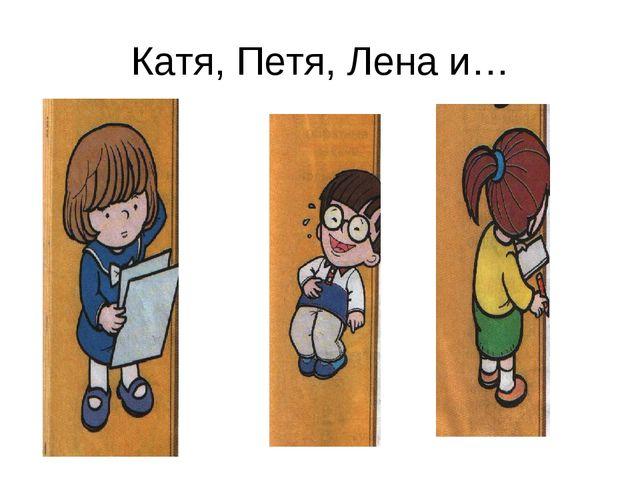 Катя, Петя, Лена и…