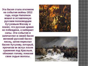 Бонапарт Наполеон – император Франции Михаил Илларионович Кутузов – русский п