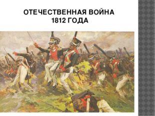 Эта басня стала откликом на события войны 1812 года, когда Наполеон вошел в о