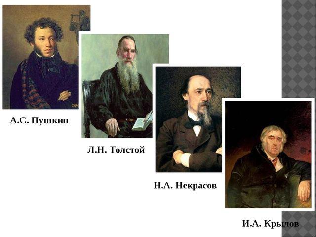 А.С. Пушкин Л.Н. Толстой Н.А. Некрасов И.А. Крылов