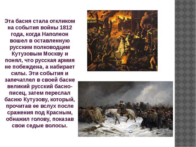Бонапарт Наполеон – император Франции Михаил Илларионович Кутузов – русский п...