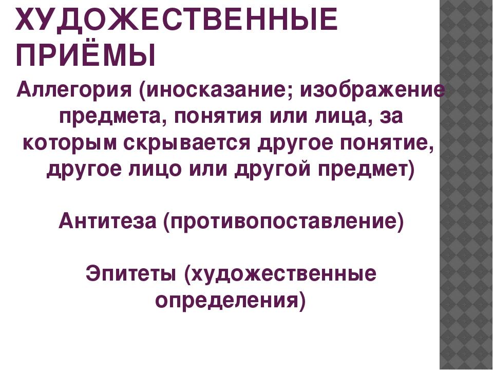 МОРАЛЬ (поучение) А потому обычай мой: С волками иначе не делать мировой, Как...