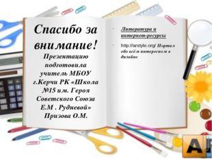 Спасибо за внимание! Презентацию подготовила учитель МБОУ г.Керчи РК «Школа №