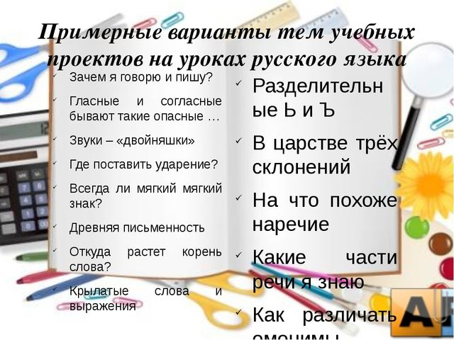 Примерные варианты тем учебных проектов на уроках русского языка Зачем я гов...