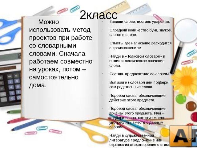 2класс      Можно использовать метод проектов при работе со словарными слова...