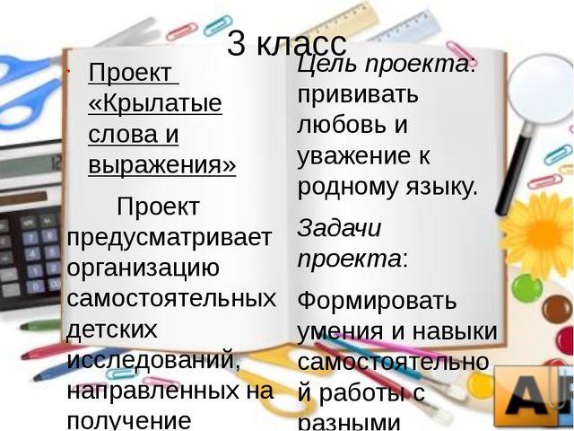 3 класс Проект  «Крылатые слова и выражения»        Проект предусматривает...