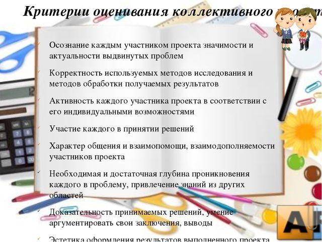 Критерии оценивания коллективного проекта Осознание каждым участником проект...