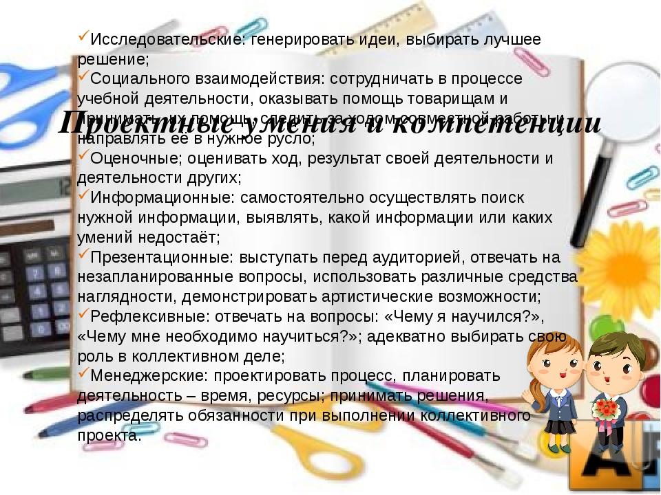 Проектные умения и компетенции