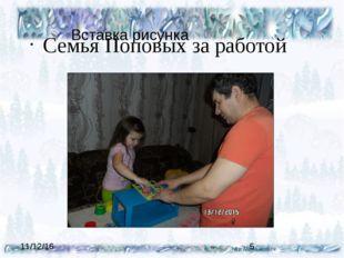 Семья Поповых за работой