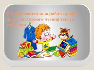 7. Самостоятельная работа детей после повторного чтения текста учителем