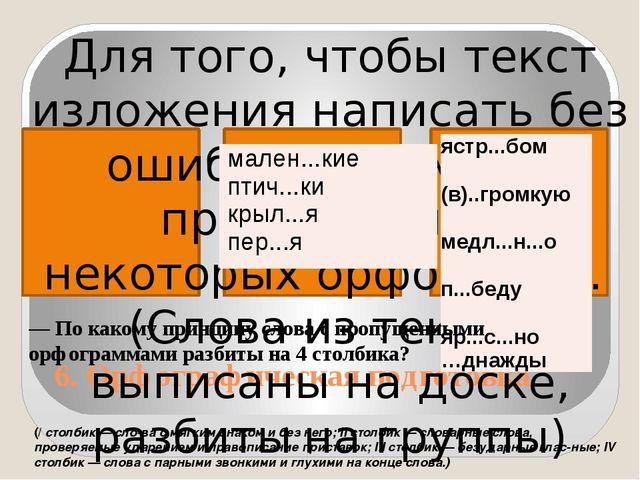6. Орфографическая подготовка Для того, чтобы текст изложения написать без о...