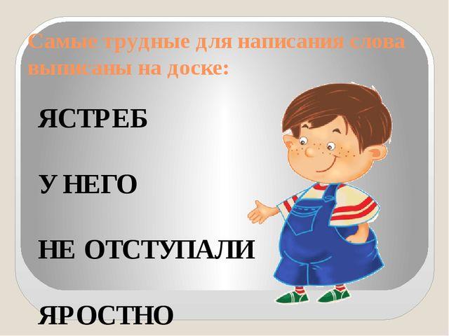 Самые трудные для написания слова выписаны на доске: ЯСТРЕБ У НЕГО НЕ ОТСТУПА...