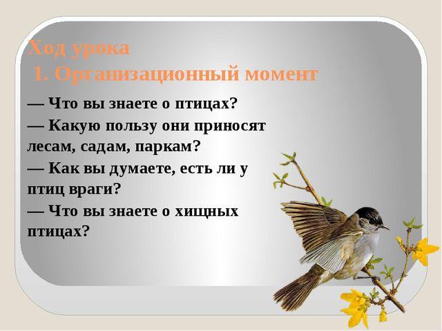 Ход урока 1. Организационный момент — Что вы знаете о птицах? — Какую пользу...