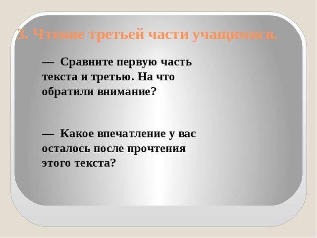3. Чтение третьей части учащимися. — Сравните первую часть текста и третью. Н...