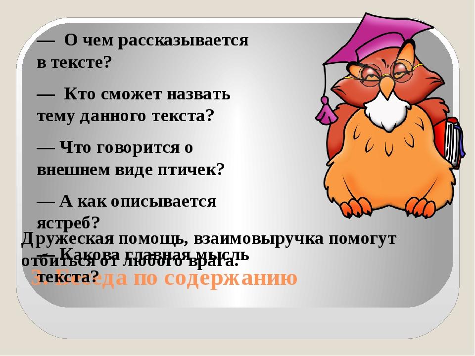 3. Беседа по содержанию — О чем рассказывается в тексте? — Кто сможет назвать...