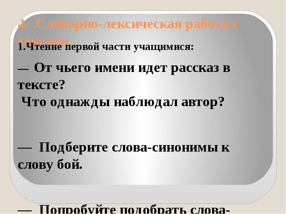 4. Словарно-лексическая работа с текстом 1.Чтение первой части учащимися: — О...
