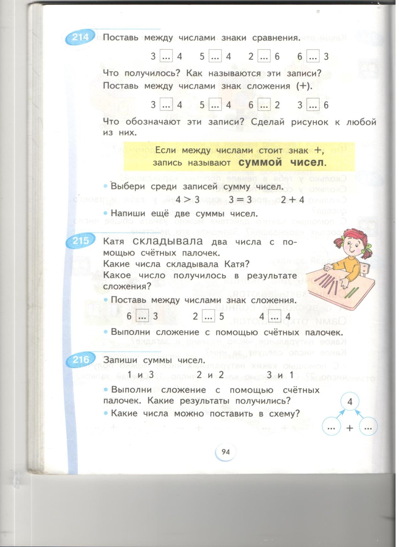 Решебник по математике 4 класса по системе занкова