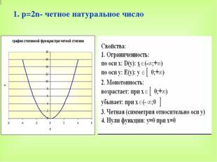 1. р=2n- четное натуральное число