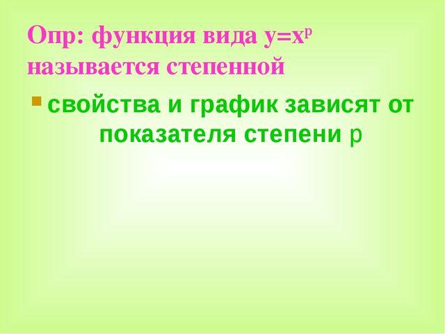 Опр: функция вида y=xp называется степенной свойства и график зависят от пока...