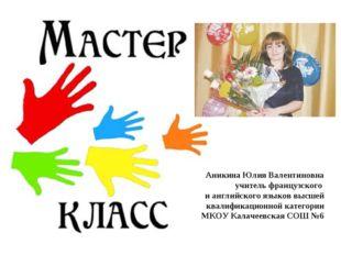 Аникина Юлия Валентиновна учитель французского и английского языков высшей кв