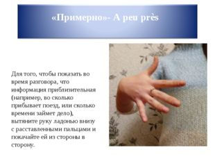 Для того, чтобы показать во время разговора, что информация приблизительная (
