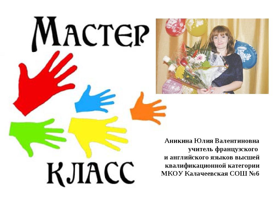Аникина Юлия Валентиновна учитель французского и английского языков высшей кв...