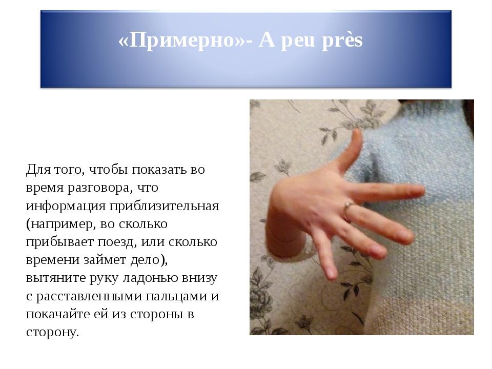 Для того, чтобы показать во время разговора, что информация приблизительная (...