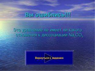 Вы ошиблись!!! Это уравнение не имеет ни какого отношения к диссоциации Na2CO