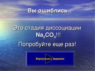 Вы ошиблись Это стадия диссоциации Na2CO3!!! Попробуйте еще раз! Вернуться к
