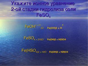 Укажите ионное уравнение 2-ой стадии гидролиза соли FeSO4 FeOH+ + H2O ⇄ Fe(OH