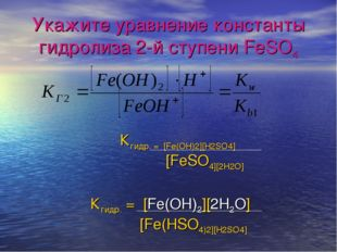 Укажите уравнение константы гидролиза 2-й ступени FeSO4 Кгидр. = [Fe(OH)2][H2
