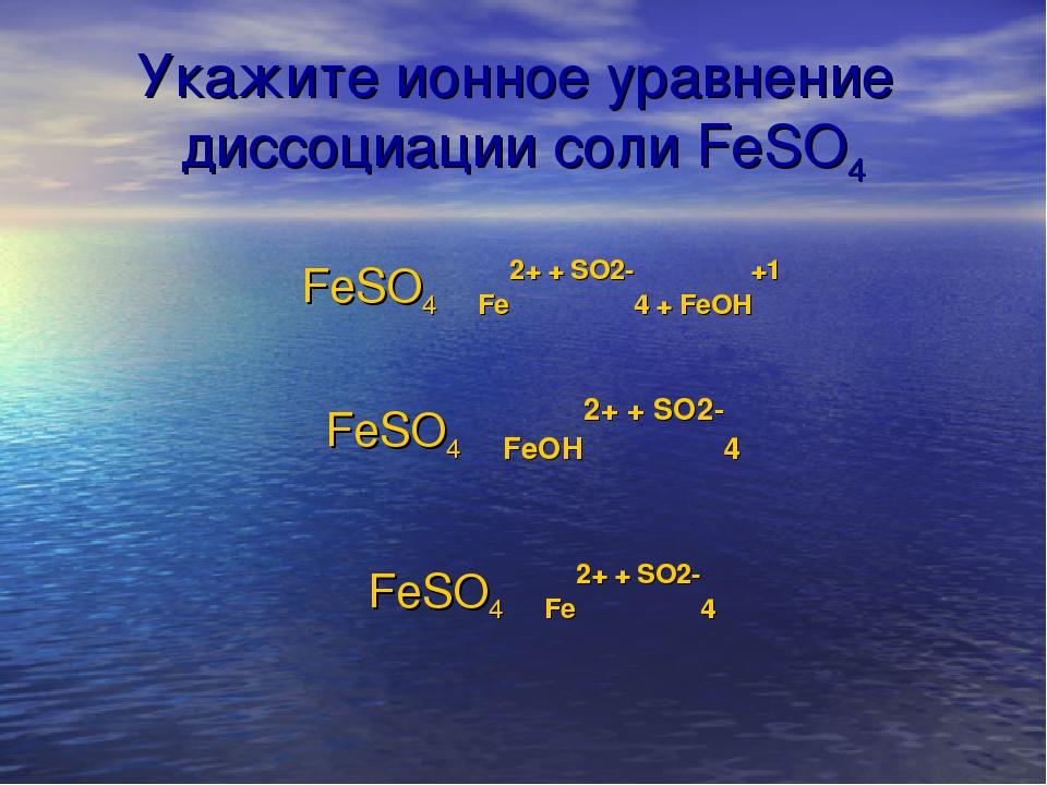 Укажите ионное уравнение диссоциации соли FeSO4 FeSO4 ⇄ FeOH2+ + SO2-4 FeSO4...