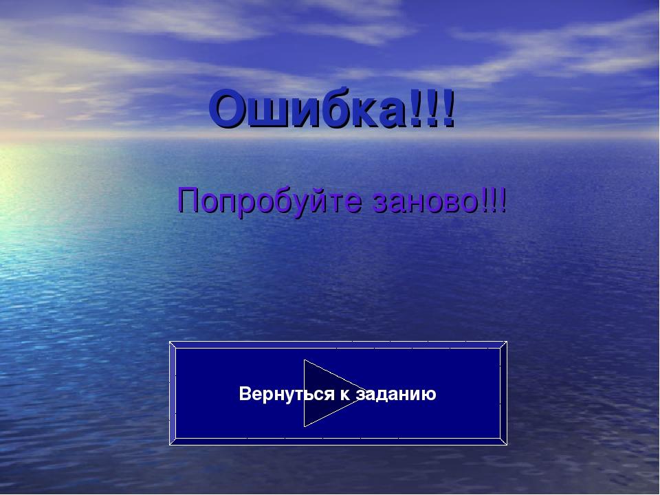 Ошибка!!! Попробуйте заново!!! Вернуться к заданию