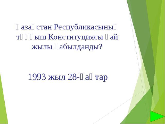 Қазақстан Республикасының тұңғыш Конституциясы қай жылы қабылданды? 1993 жыл...