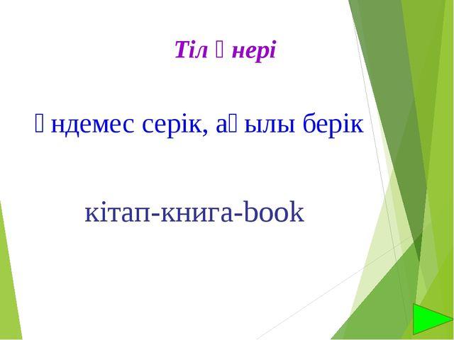 Тіл өнері Үндемес серік, ақылы берік кітап-книга-book