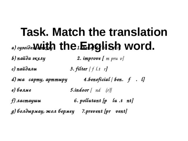 Task. Match the translation with the English word. a) сүзгіден,өткізу 1. bene...