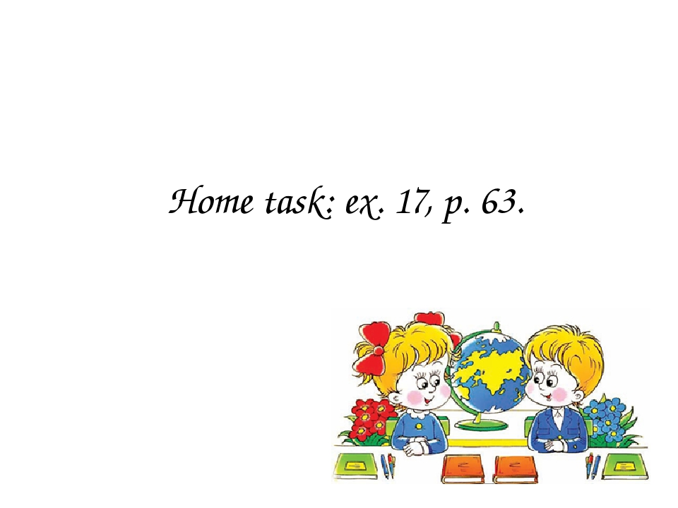 Home task: ex. 17, p. 63.