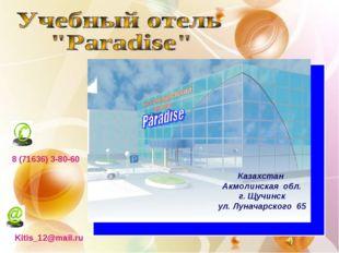 Казахстан Акмолинская обл. г. Щучинск ул. Луначарского 65 8 (71636) 3-80-60 K
