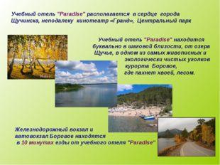"""Учебный отель """"Paradise"""" располагается в сердце города Щучинска, неподалеку к"""