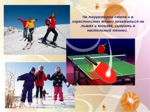 На территории отеля и в окрестностях можно покататься на лыжах и коньках, сыг
