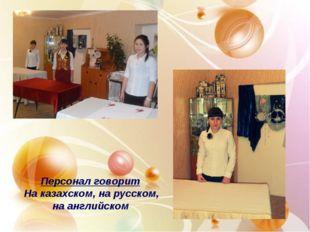 Персонал говорит На казахском, на русском, на английском